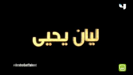 #ArabsGotTalent - ليان يحيى تختتم العروض الأخيرة مع ألعابها في رقصة استثنائية على مسرح البرنامج