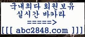 카지노 접속 ===>https://www.abc2848.com카지노 접속 ===>https://www.abc2848.com( abc2848。COM ))] - 마이다스카지노#카지노사이트#온라인카지노#바카라사이트#실시간바카라바카라사이트 abc2848。COM 바카라사이트 ( abc2848。COM ))] - 마이다스카지노#카지노사이트#온라인카지노#바카라사이트#실시간바카라☎ abc2848。COM ☎ - 카지노사이트 바카라사이트 마이다스카지노바카라 abc2848。