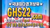 국내경마 η (GHS 22 . COM) ː 일본경마