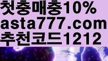 【한국시리즈】【❎첫충,매충10%❎】꽁돈토토사이트【asta777.com 추천인1212】꽁돈토토사이트【한국시리즈】【❎첫충,매충10%❎】