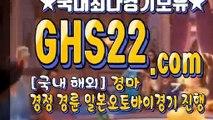 스크린경마사이트주소 ː (GHS22 쩜 컴) ː 인터넷경정사이트