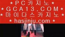 아바타배팅 ♂️ ✅정선카지노 }} ◐ gca13.com ◐ {{  정선카지노 ◐ 오리엔탈카지노 ◐ 실시간카지노✅ ♂️ 아바타배팅