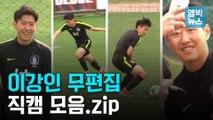 [엠빅뉴스] 이강인 U-20대표팀 연습경기, 활약상을 처음부터 끝까지 보여드립니다