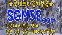 국내경마 ◎ SGM58.시오엠 ◈ 일본경마