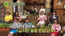 북한 국경경비대 출신 전격 출연! 이들은 뻔뻔하게 도둑질을 했다?!