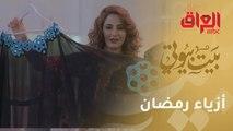 تصاميم أزياء مميزة من مصممة الأزياء طيبة خاتون تناسب شهر رمضان