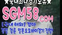 스크린경마사이트주소 Θ §∽ S G M 5 8 쩜컴 ∽§ Щ