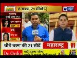 Lok Sabha Elections 2019 Phase 4 Voting: 9 राज्यों की 72 सीटों पर आज मतदान