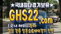 검빛경마주소 ┛ (GHS22 쩜 컴) ː 토요경마사이트