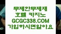 【모바일카지노게임】❌ 【 GCGC338.COM 】바카라추천 호텔바카라 카지노✅포커❌【모바일카지노게임】