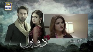 Do Bol Ep 23 _ 29th April 2019 _ Best Pakistani Dramas