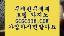 【실시간바카라 】ಛ 【 GCGC338.COM 】실시간바카라 마이다스카지노✅ 정품생중계카지노✅ಛ【실시간바카라 】