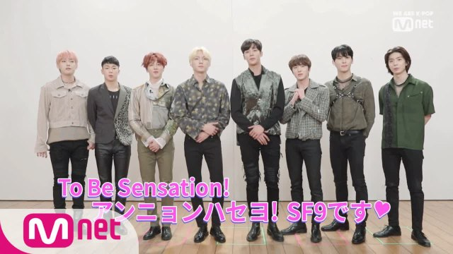 [#KCON2019JAPAN] STAR COUNTDOWN D-20 with #SF9
