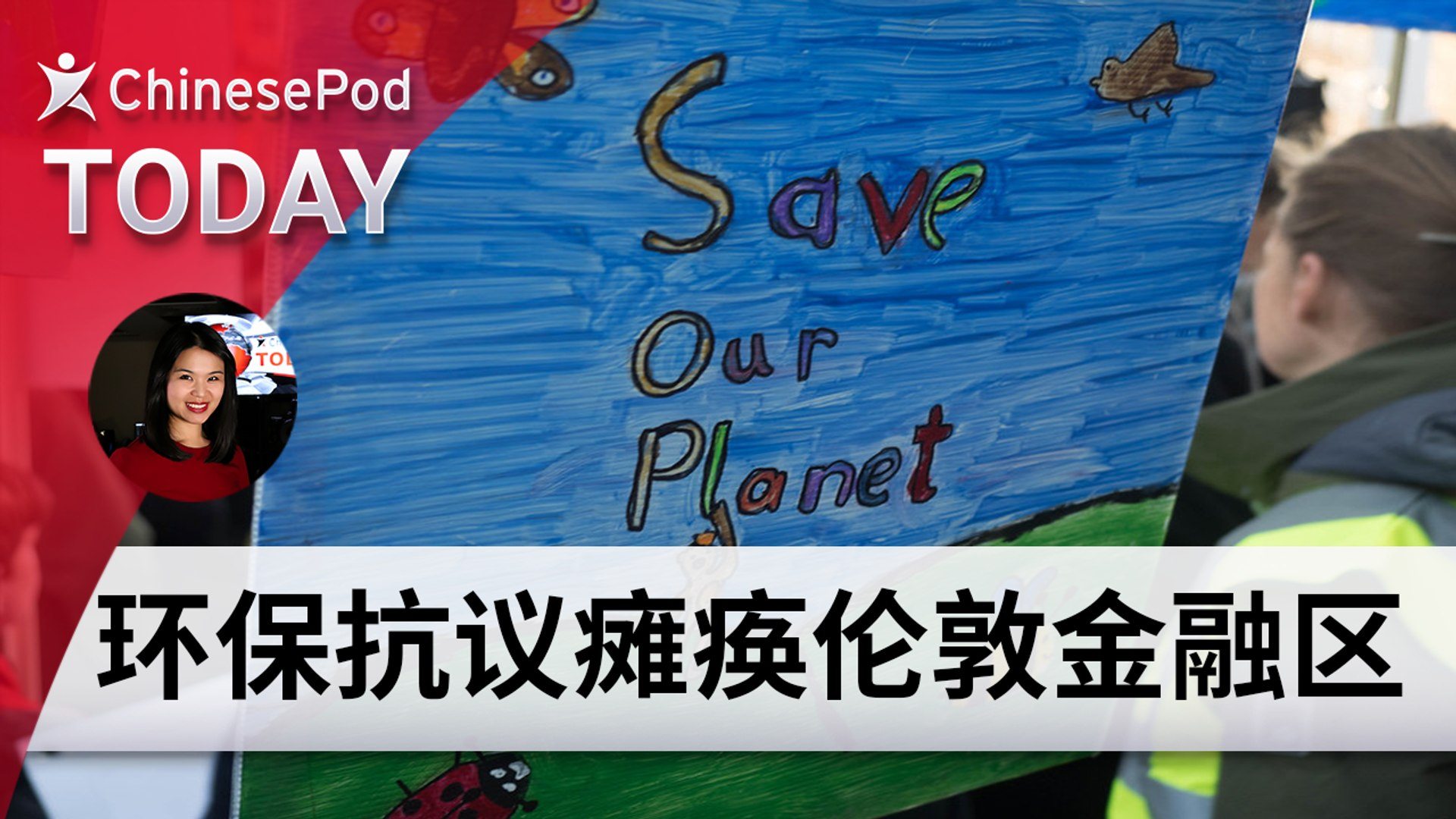 ChinesePod ChinesePod Today: Activists Disrupt London's Financial District (simp. characters)
