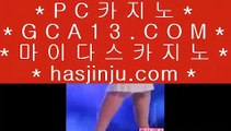 ✅카지노도사✅  바카라사이트추천  ⇔ www.hasjinju.com ⇔ 바카라사이트추천   ✅카지노도사✅