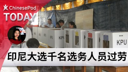 ChinesePod Today: Overwork Kills More than 270 Indonesian Election Staff (simp. characters)