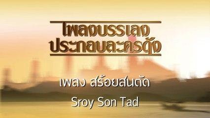 นิก กอไผ่ - สร้อยสนตัด - Sroy Son Tad