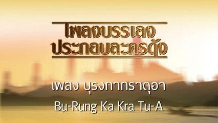 นิก กอไผ่ - บุรงกากราตุอา - Bu Rung Ka Kra Tu A