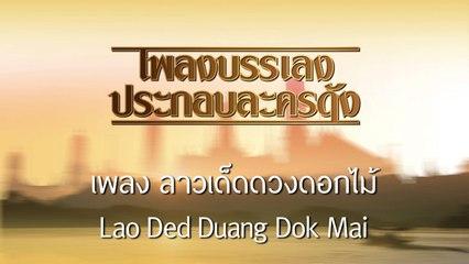 นิก กอไผ่ - ลาวเด็ดดวงดอกไม้ - Lao Ded Duang Dok Mai
