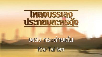 นิก กอไผ่ - กระต่ายเต้น - Kra Tai Ten