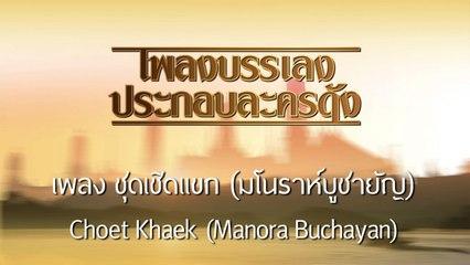 นิก กอไผ่ - ชุดเชิดแขก [มโนห์ราบูชายัญ] - Choet Khaek (Manora Buchayan)