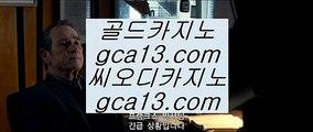 ✅오리지날 실배팅✅  ✅라이브카지노 - ((( あ gca13.com あ ))) - 라이브카지노 실제카지노 온라인카지노✅  ✅오리지날 실배팅✅