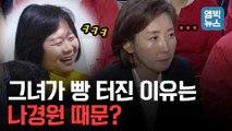 [엠빅뉴스] 반격의 정석! 자유한국당 구호를 되받아치는 정의당