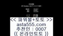 ✅축구분석✅    ✅솔레어토토 | asta999.com  ☆ 코드>>0007 ☆ | 솔레어토토 | 리잘파크카지노 | 올벳토토✅    ✅축구분석✅