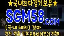 마카오경마사이트 ◐ SGM58.시오엠 《 일본경정경륜사이트