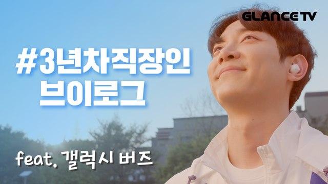 내얘기주의 3년차직장인 브이로그 feat. 갤럭시버즈