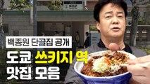맛있는 곳 옆에 또 맛있는 곳! 백종원 현실감탄한 도쿄 맛집 모음 | 스트리트푸드파이터 | 깜찍한혼종