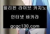 리얼라이브카지노바카라게임사이트✋카지노게임사이트✋현금라이브✋라이브✋라이브바카라사이트✋gcgc130.com리얼라이브카지노