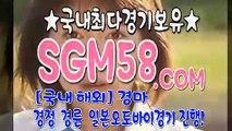 경마총판모집 ◆ SGM 58. 시오엠 ♥