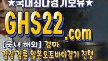스크린경마사이트주소 ヨ GHS22.시오엠 ζ 인터넷경정사이트