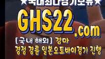 온라인경마사이트추천 £ (GHS 22. 시오엠) ミ 인터넷경륜사이트
