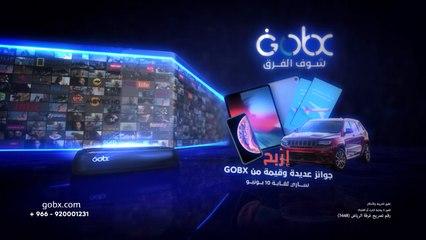 GOBX تكافئ مستخدميها بجوائز عديدة و قيمة لغاية 10  يونيو