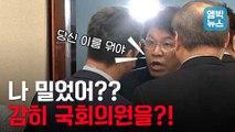 [엠빅뉴스] 국회의원에게는 반말특권도? 장제원 의원 반말 논란