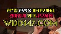 실시간경마 WDD147.CΦΜ ¥검빛유료마번