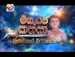 Maharaja Kansa (270) - 01-05-2019