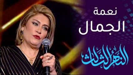 """آسيا كمال: جمالي نعمة والفنان """"روح مو شكل"""""""