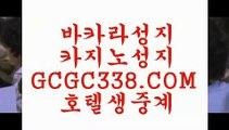 마이다스카지노】ស 【 GCGC338.COM 】실시간카지노✅ 마이다스카지노✅ 라이센스 현금바카라ស마이다스카지노】