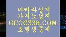 세계1위카지노】♀️ 【 GCGC338.COM 】카지노✅추천 필리핀카지노✅ 카지노✅협회♀️세계1위카지노】