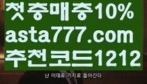 【온라인바카라】【❎첫충,매충10%❎】승인전화없는 토토사이트【asta777.com 추천인1212】승인전화없는 토토사이트【온라인바카라】【❎첫충,매충10%❎】