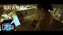 朱興東 Don Chu - 愛的失勇症(官方版音樂微電影)