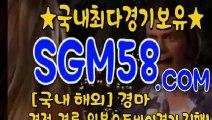 국내경마사이트 ♂ ∋ SGM 58. CoM ∋ £ 국내경마사이트