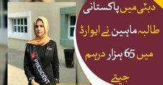 Pakistani student Maheen wins prestigious award in Dubai