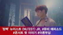 '컴백' 뉴이스트 (NU'EST) 비하인드, #뮤비 에피소드 #콘서트 오열 #아론부상