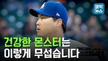 [엠빅뉴스] '몬스터' 류현진, 역대급 호투..4승 실패했지만 박수받는 이유