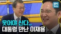 [엠빅뉴스] 삼성 이재용 부회장이 문재인 대통령을 안내하며 계속 활짝 웃은 이유는?