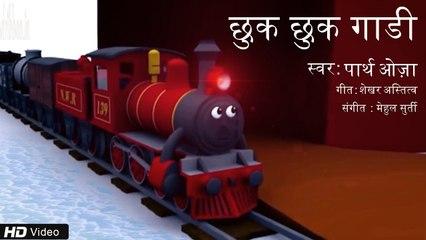Chhuk Chhuk Gadi | Hindi Balgeet | Haste Gaate | Parth Oza | Mehul Surti | Children Song